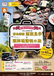 【応募受付終了】お酒de美活第8弾を11月26日開催します【竹田バスツアー】